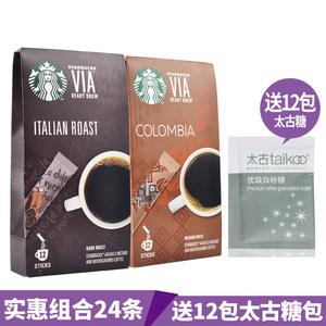 进口咖啡粉星巴克VIA意式烘焙哥伦比亚免煮黑咖啡速溶咖啡粉50.4g