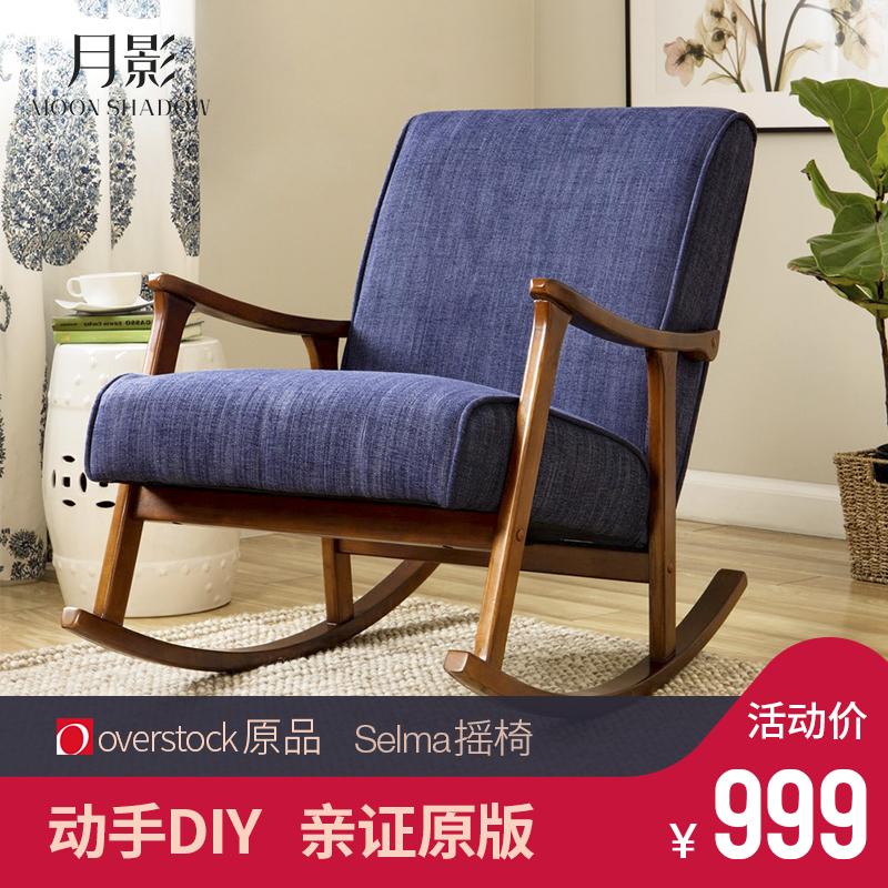 美式休闲懒人椅