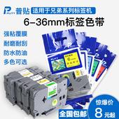 D210标签打印纸 P700色带通用E100B 适用兄弟标签机色带12mm18图片