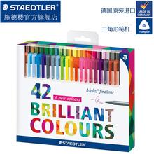 德国施德楼细字笔勾线笔334 C42涂鸦笔彩色涂鸦笔勾边笔描边笔