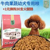 牵禧狗粮泰迪比熊博美雪纳瑞吉娃娃 中小型犬大型犬通用幼犬粮5斤