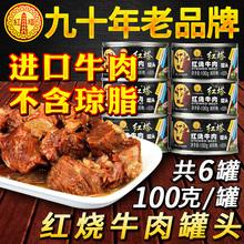 红塔牛肉罐头肉制品休闲食品五香牛肉罐头即食红烧方便食品速食