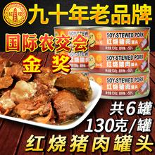 红塔红烧猪肉罐头食品五香户外即食熟食卤味午餐肉制品五花肉罐头