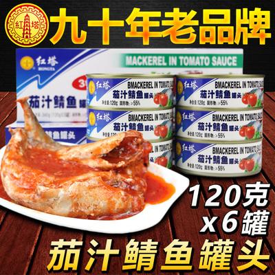 大连特产茄汁鱼罐头鲭鱼鱼块海产品鱼类零食即食鱼罐头包邮