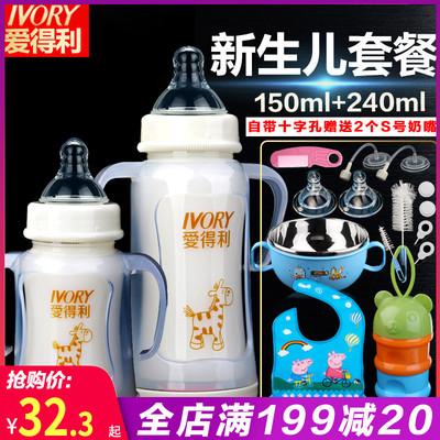爱得利玻璃奶瓶新生婴儿宽口径防摔保护套3-6-18个月宝宝硅胶奶嘴