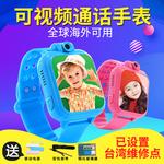 可视频的电话手表儿童触摸屏3g智能定位安卓手表手机欧洲国际美国