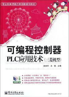 可编程控制器PLC应用技术(三菱机型职业教育课程改革创新规划教可编程控制器PLC应用技术(三菱机型职业教育课程改革创新规划教材)
