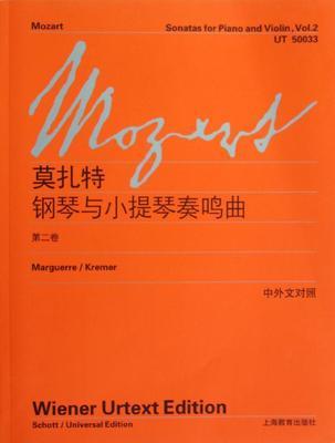 莫扎特钢琴与小提琴奏鸣曲(第2卷) 畅销书籍 音乐教材 正版哪款好