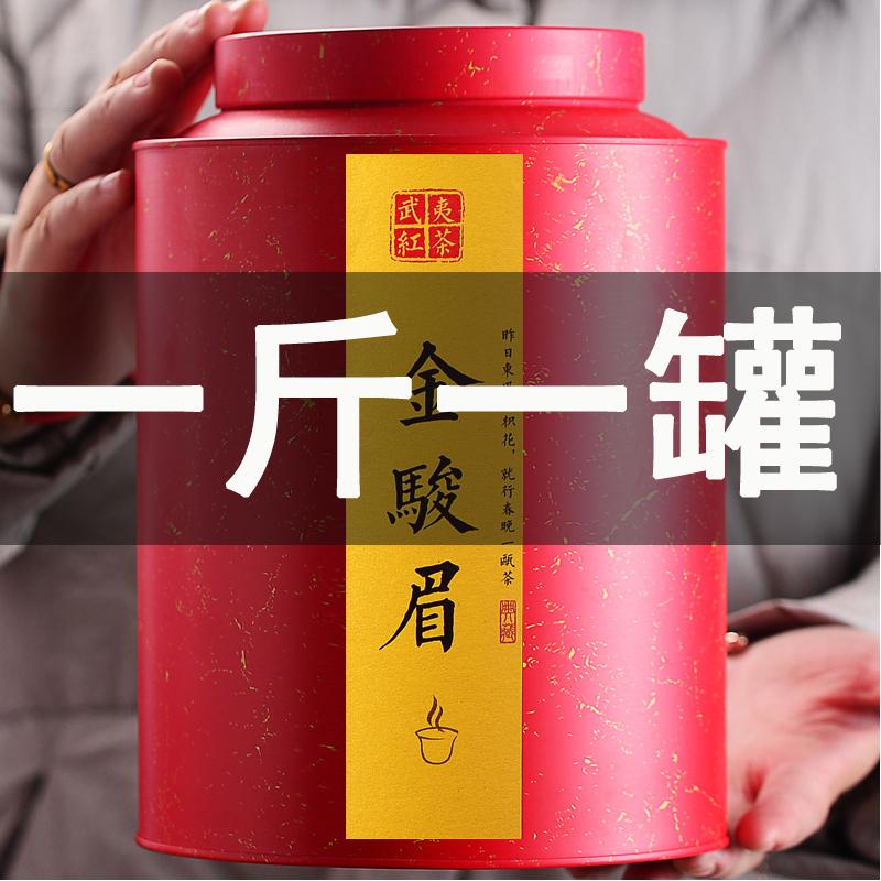 Чай Цзинь Цзюнь Мэй Артикул 593954725932