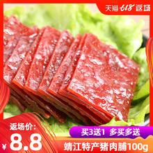 靖江特产猪肉脯肉类肉干网红整箱零食品袋装 9.9元 100g 买3送1