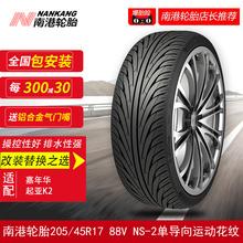 南港轮胎205/45R17 88V NS-2单导向运动花纹 适配嘉年华 起亚K2