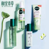 相宜本草芯凈套裝 水乳保濕 補水控油學生化妝護膚品女官方旗艦店