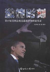 激情时刻:第57届美国总统竞选演讲和辩论实录(汉英对照) 畅销书籍