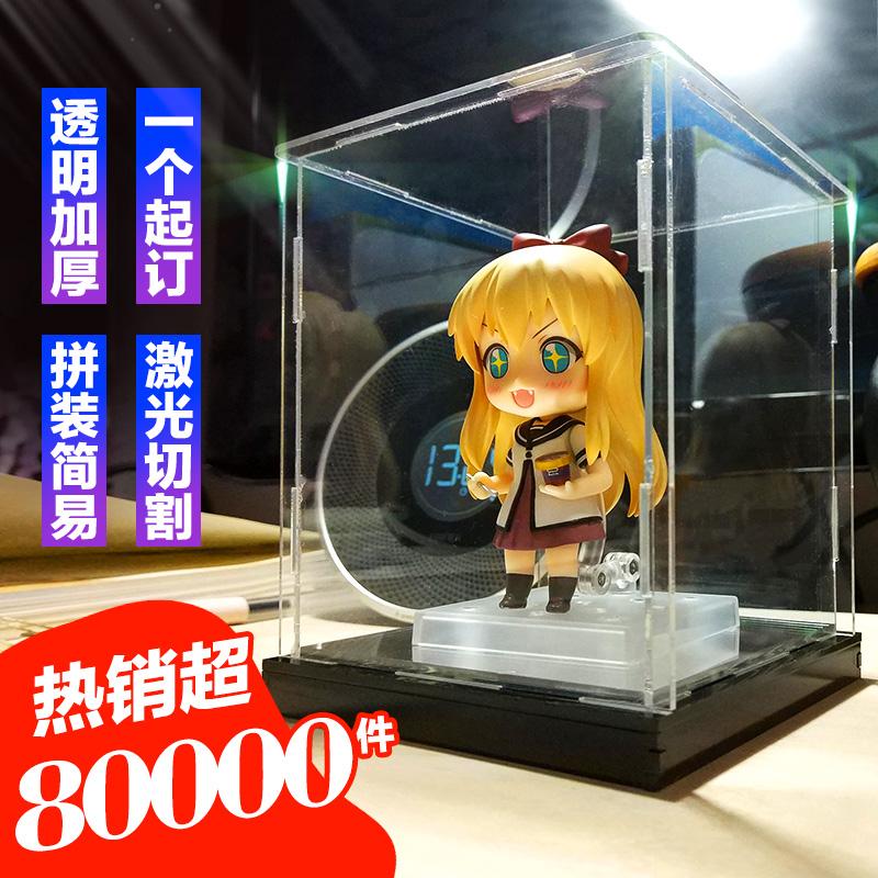 模型透明盒