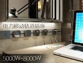 轨道插座嵌入式隐藏式可移动滑动插座厨房家用办公室大功率插线板