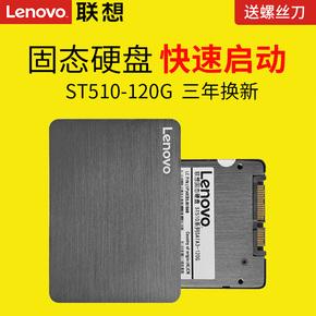 Lenovo/聯想 ST510(120G)筆記本臺式機SATA3 SSD 固態硬盤2.5寸