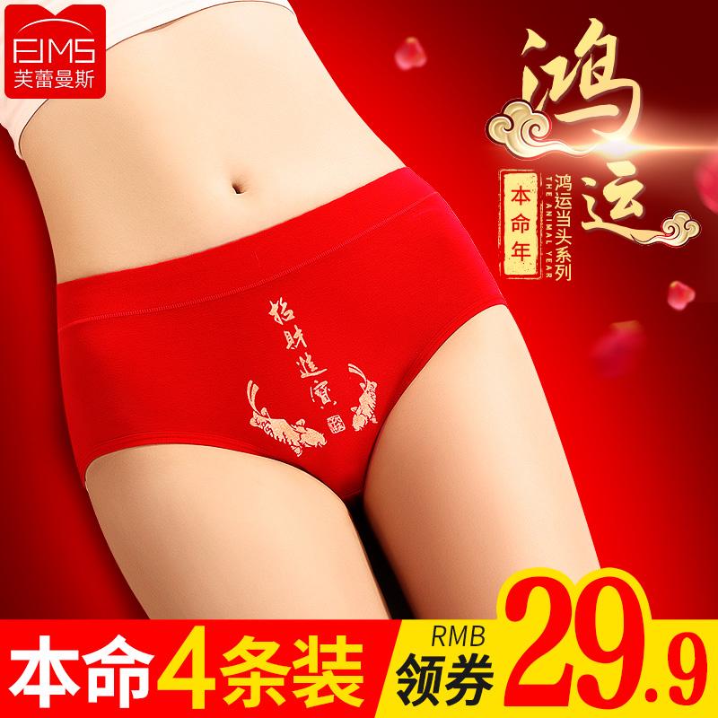 本命年内裤女中腰大码属鼠年大红色结婚女士100%纯棉裆三角短裤头