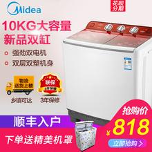 Midea/美的MP100-S87510公斤双桶双缸双筒半自动洗衣机家用新品
