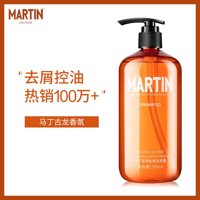 马丁古龙香氛男士洗发水去屑止痒控油清爽洗头膏香水型洗发露正品