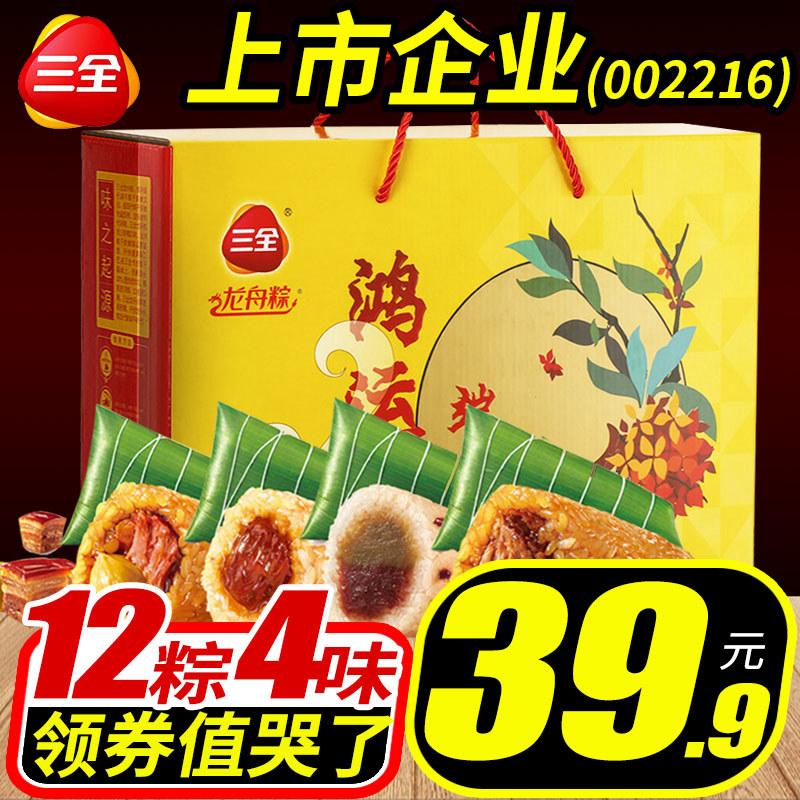 三全嘉兴粽子礼盒甜粽蜜枣豆沙端午节礼品手工真空板栗肉粽子批发