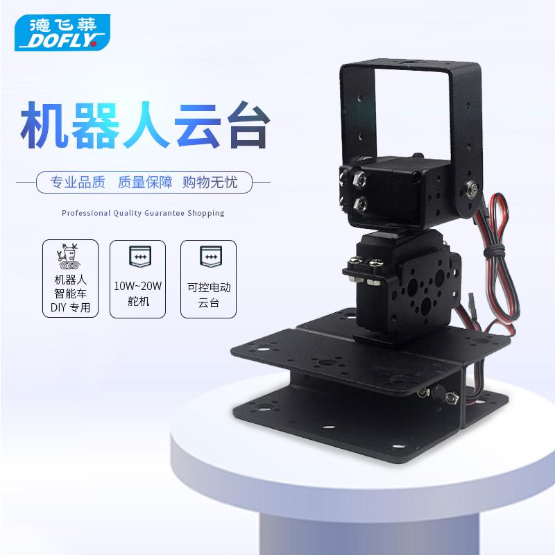DIY专用及垂直舵机10W~20W机器人可控电动