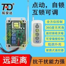 4路水泵摇控器380v远程电机马达多路无线遥控开关三相电电控箱