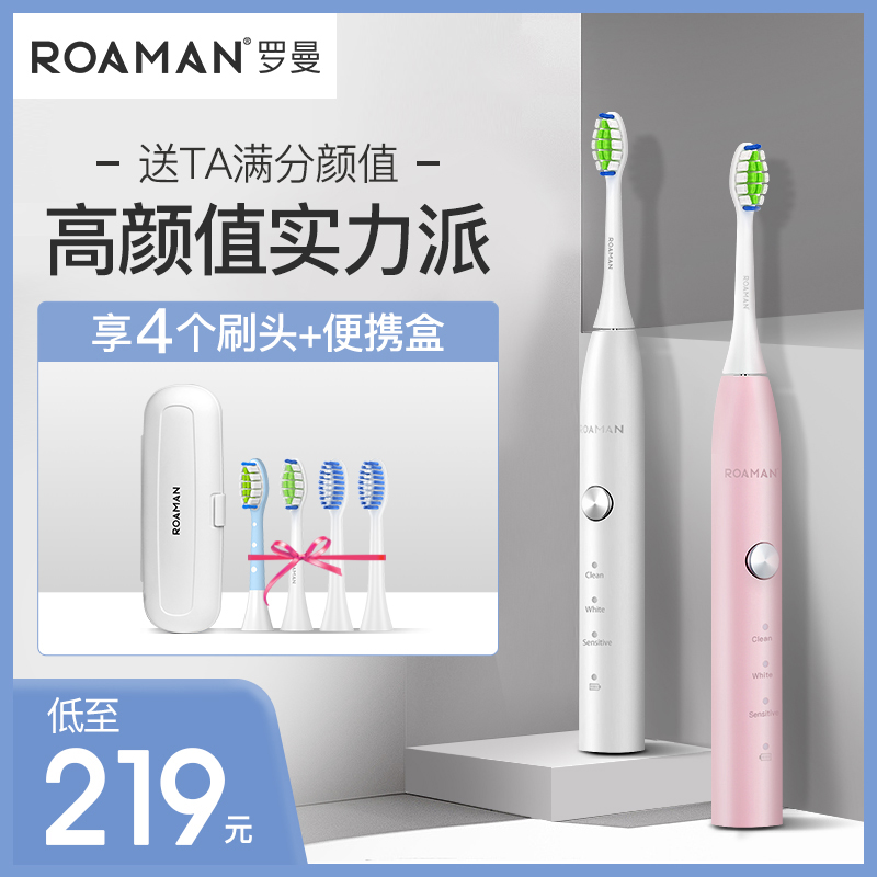 ROAMAN罗曼声波电动牙刷成人男女自动充电式超家用儿童防水软毛T5