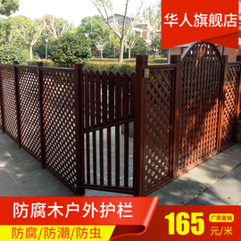 防腐木围栏户外栅栏花园庭院护栏篱笆围墙定制网格碳化木实木栏杆图片