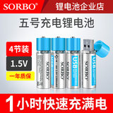SORBO rechargeable battery 1.5V5 lithium battery usb fast charge AA universal toy wireless mouse 4 section set