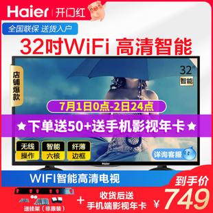 英寸wifi卧室家用网络液晶智能高清