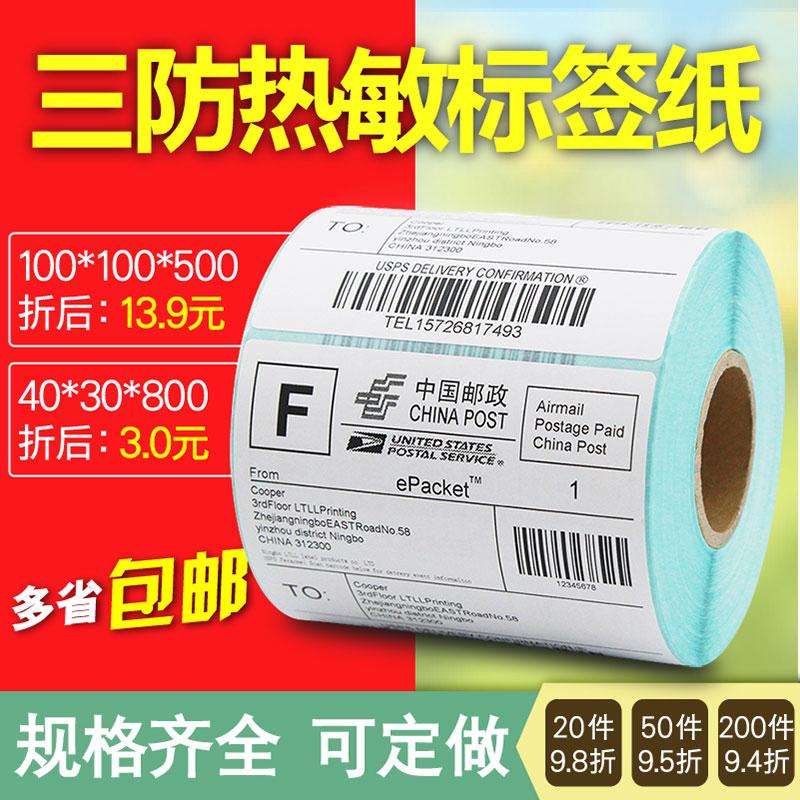 三防热敏标签纸60*40 20 10 30 50 70 80 90 100不干胶条码打印贴