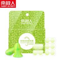 Antarctic people earplugs anti-noise students snoring sleep with professional drop sleeping dormitory anti-noisy artifact