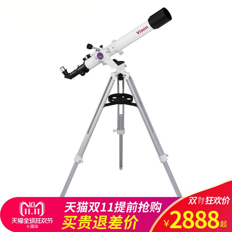 vixen威信波尔塔MINI PORTA A70Lf天文望远镜家庭爱好者用专业