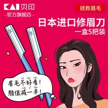 旗舰店KAI贝印修眉刀女初学者刮眉刀修眉刀片安全型套装包邮