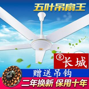 长城吊扇王工业大功率工厂家用客厅卧室餐厅1400mm纯铜五叶大风力