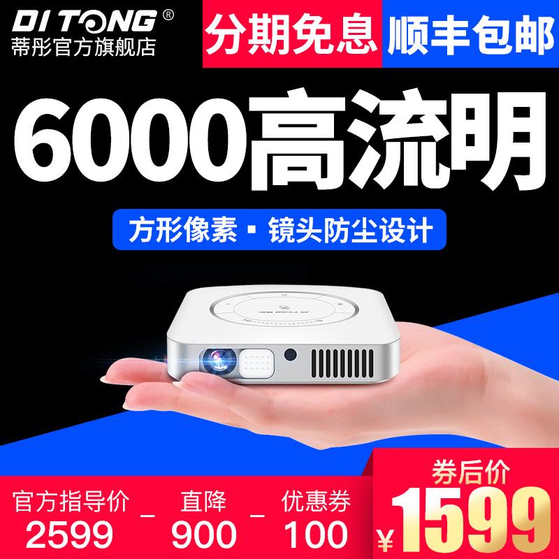 蒂彤M36s新款投影仪办公家用小型便携式投影机微型手机无线wifi无屏电视4K智能1080p激光白天高亮直投高清3d