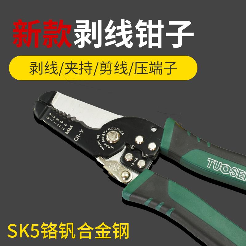 多功能剥线钳器德国工艺拨剥皮拔线剪线钳扒线皮钳子电工专用工具