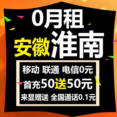 淮南市联通零月租免0月租移动全国无漫游流量上网手机电话号码卡