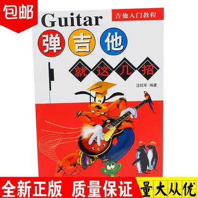 包邮吉他书吉他教材弹吉他就这几招学吉他就这几招初级入门教程