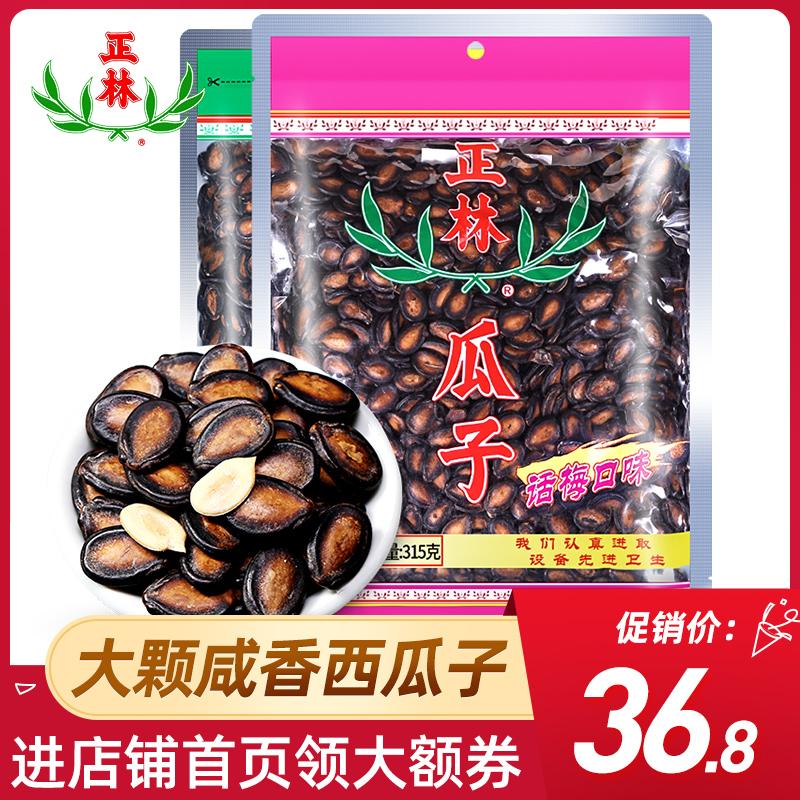 正林黑瓜子3A大片西瓜子话梅 酱油 原味三口味315克 2袋组合