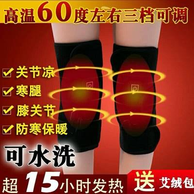兴恩电热护膝保暖老寒腿充电式加热关节理疗仪发热护腿艾炙暖膝宝
