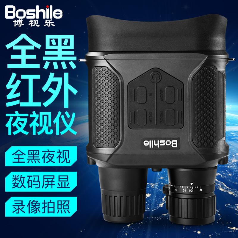 夜视仪望远镜高倍高清红外线眼镜夜间全黑打猎专用数码成像仪
