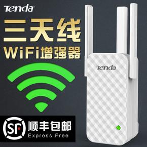 腾达 家用无线路由器WiFi增强放大 网络信号中继加强接收扩大扩展
