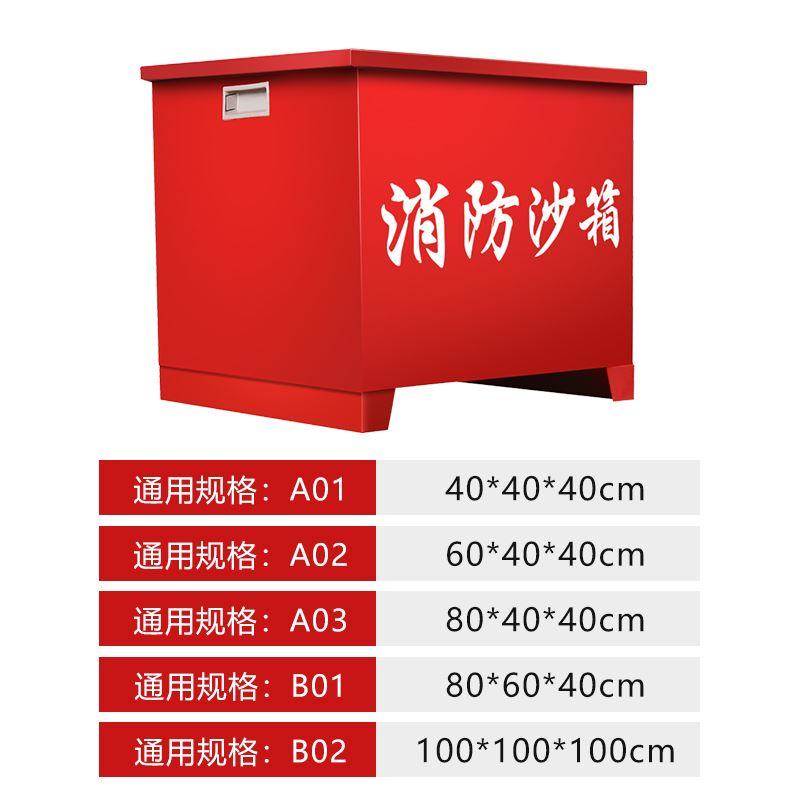 消防沙箱119黄沙箱大小箱40*40*40*60加油站专用灭火消防沙箱