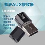 車載AUX藍牙無線音響耳機轉換器USB藍牙接收器汽車免提電話帶通話