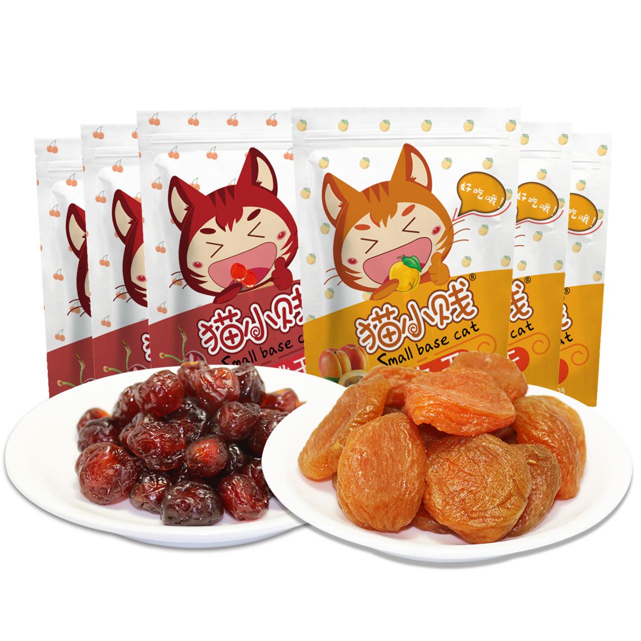 猫小贱樱桃干杏干50g*6袋 休闲零食水果果干果脯果肉蜜饯携带方便