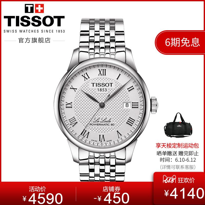 【6期免息】Tissot天梭官方正品力洛克经典机械钢带手表男表