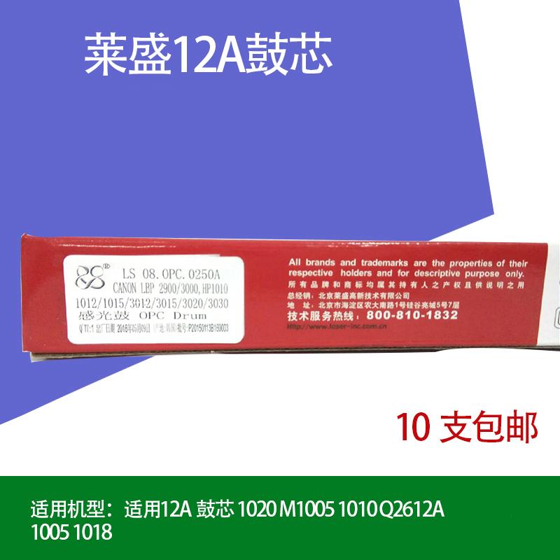 莱盛原色12鼓芯 适用2612A硒鼓1020 M1005 1010 Q2612A 1005 1018