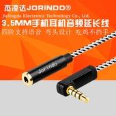 3.5MM音频耳机公母延长线笔记本手机耳线带麦语音弯头吃鸡不挡手