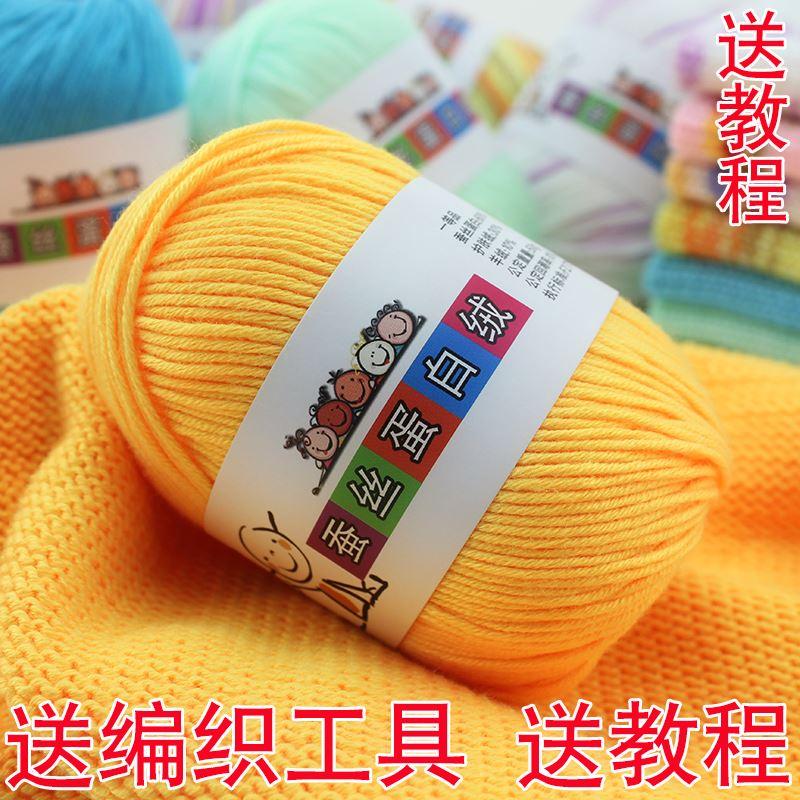 宝宝毛线团中粗牛奶棉线婴儿童手工diy编织围巾勾钩针玩偶拖鞋线